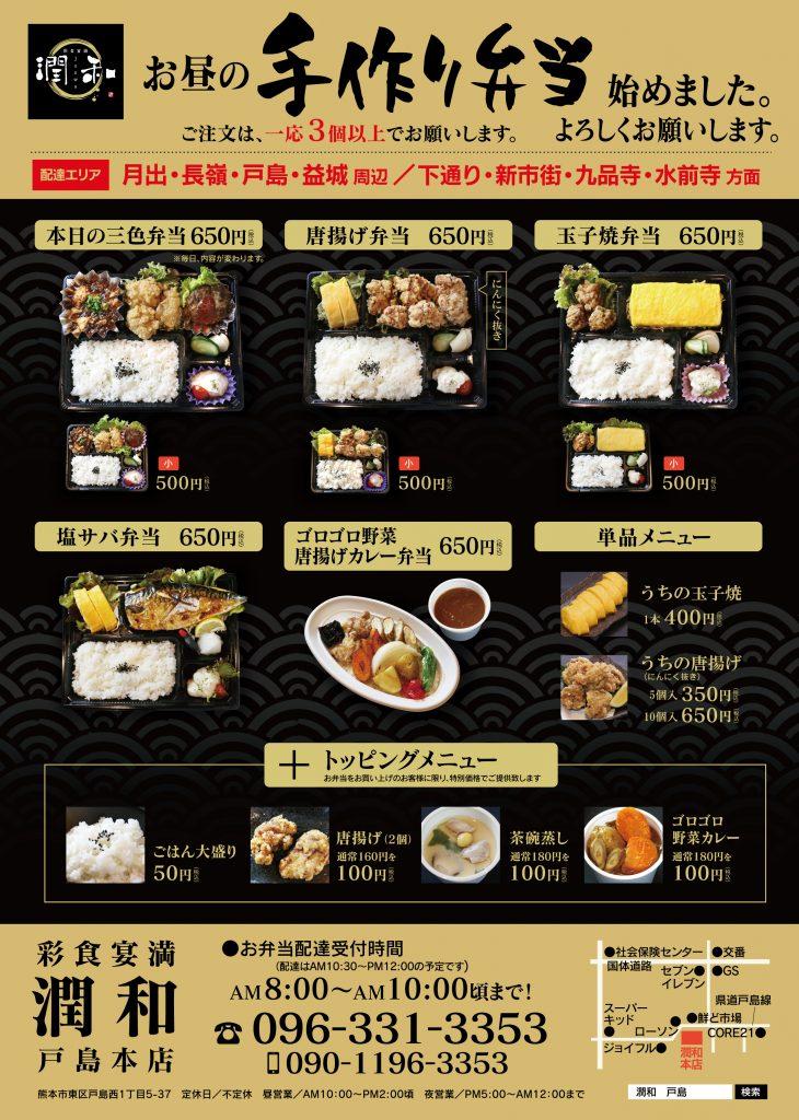 お弁当チラシ(本店)17-01