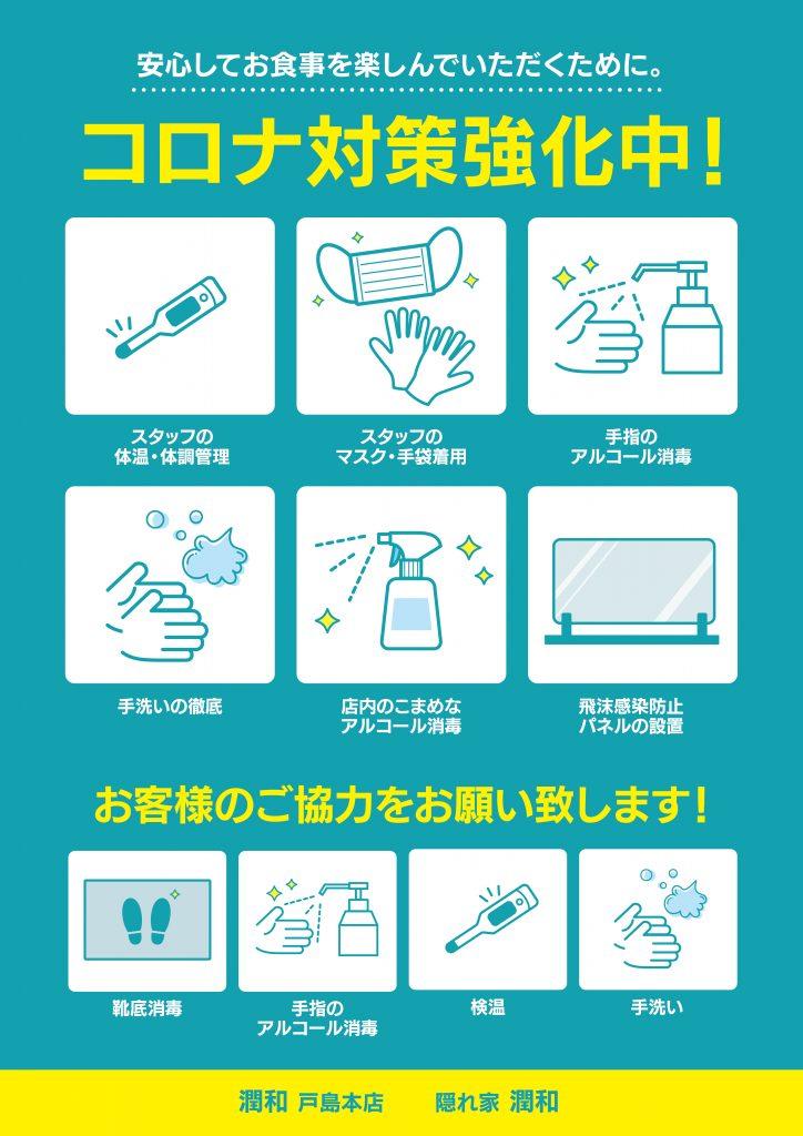 コロナ感染予防強化中02-01