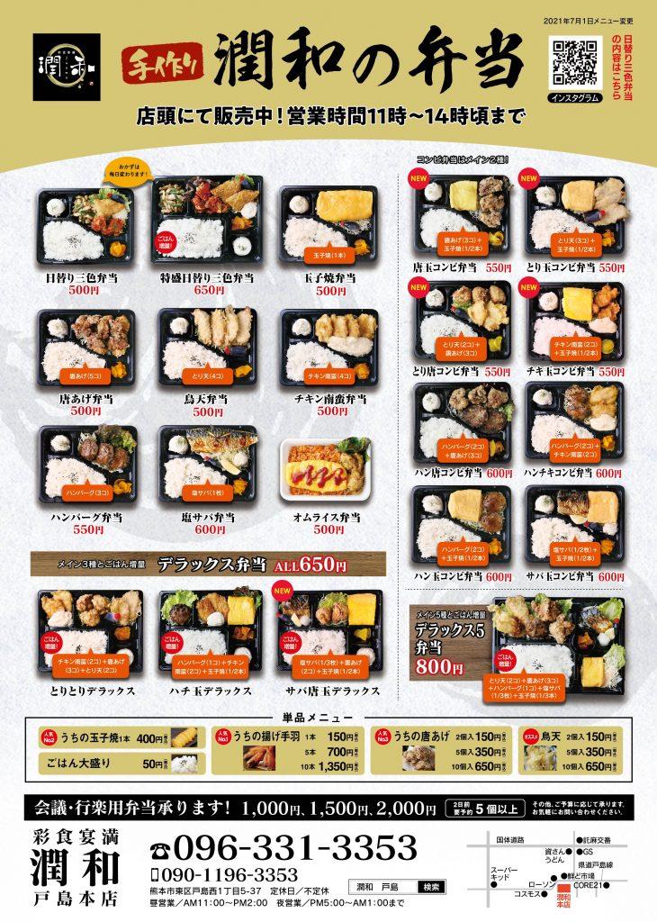 新-お弁当チラシ(本店)12