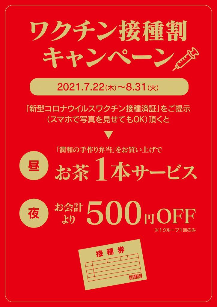 新-お弁当チラシ(本店)10(エリア削除)6月リ